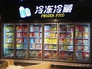China Frozen Food Storage Display Cold Room With Glass Door Copeland Compressor factory